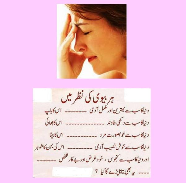 Husband Wife Urdu Jokes