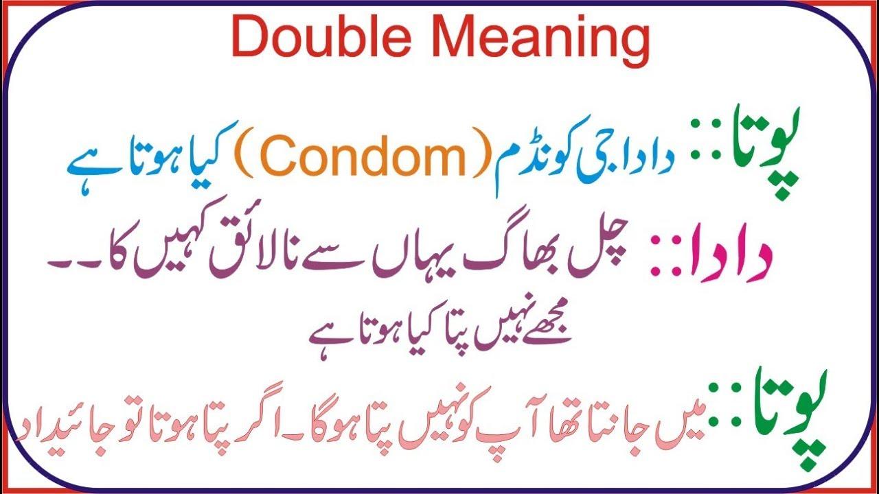 New Arrival Meaning In Urdu