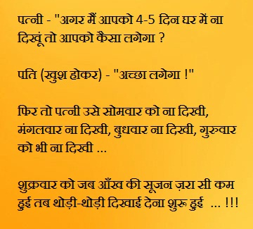 Husband And Wife Hindi Jokes