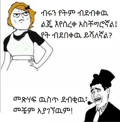 Ethiopan Jokes